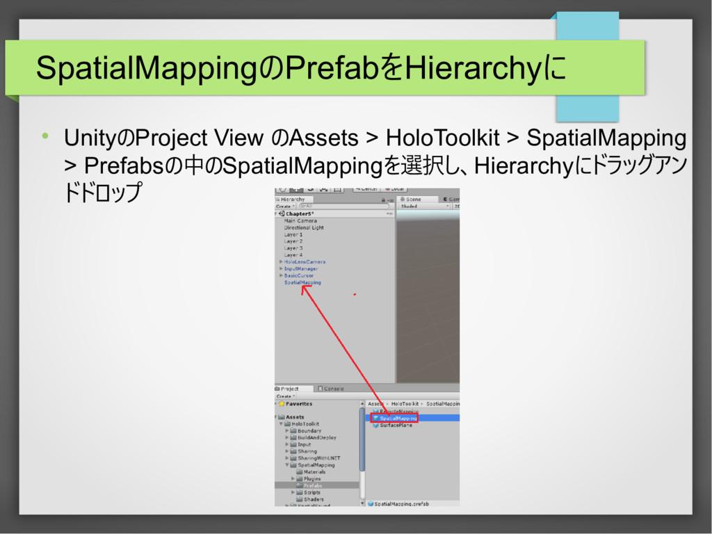 SpatialMappingのPrefabをHierarchyに  UnityのProjec...
