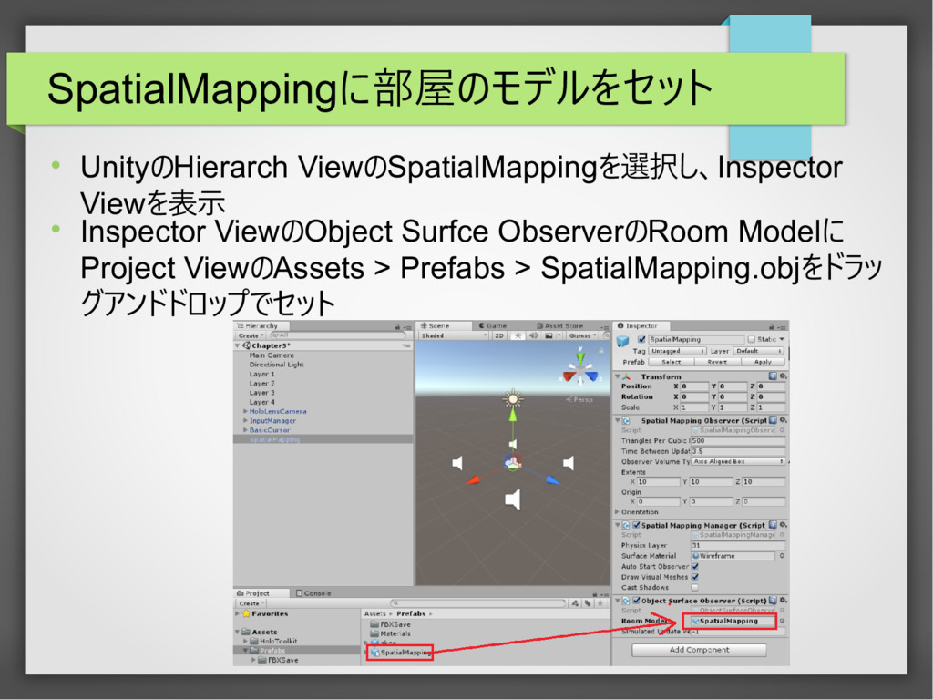 SpatialMappingに部屋のモデルをセット  UnityのHierarch View...