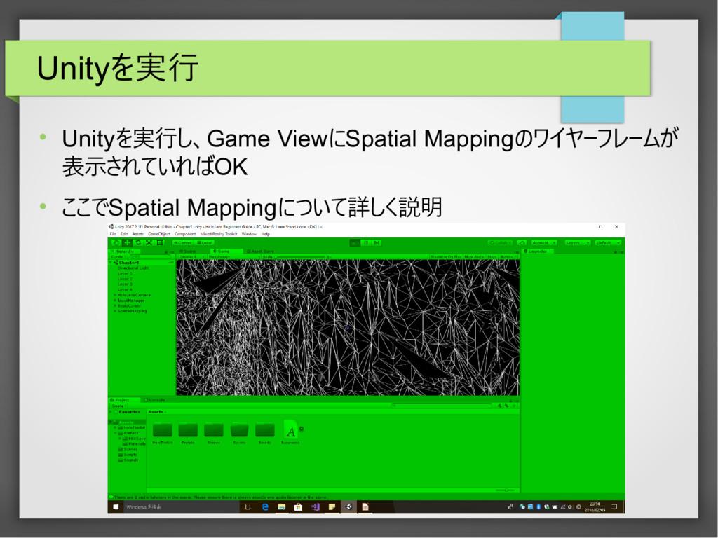 Unityを実行  Unityを実行し、Game ViewにSpatial Mappingの...