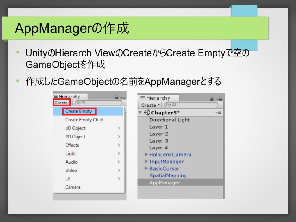 AppManagerの作成  UnityのHierarch ViewのCreateからCre...