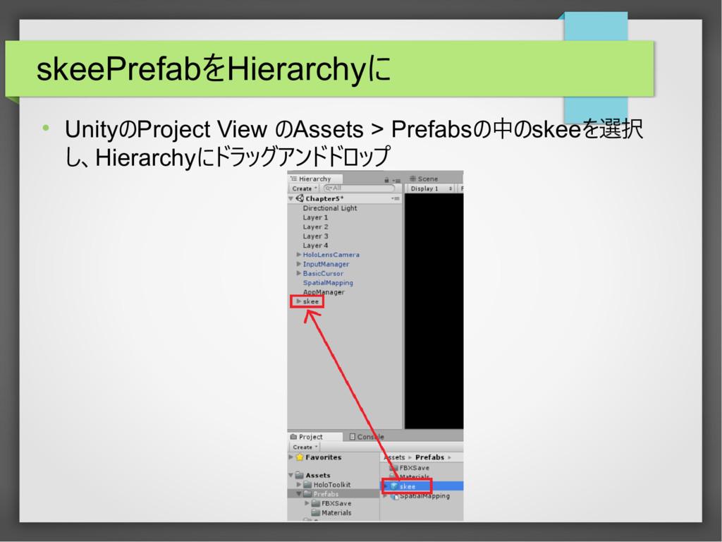 skeePrefabをHierarchyに  UnityのProject View のAss...
