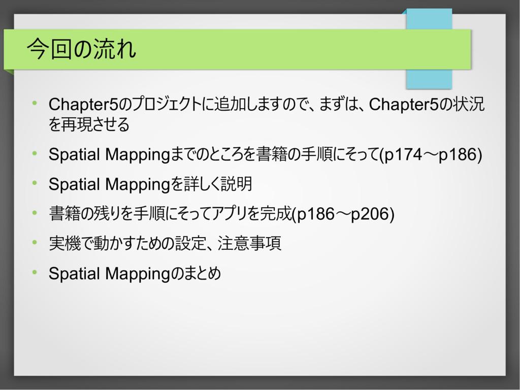 今回の流れ  Chapter5のプロジェクトに追加しますので、まずは、Chapter5の状況...