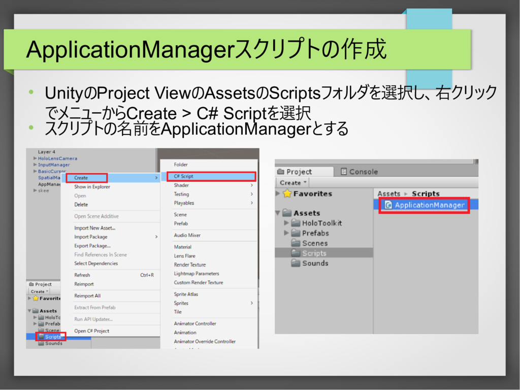 ApplicationManagerスクリプトの作成  UnityのProject View...