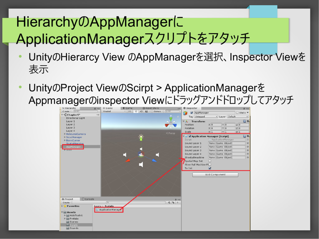 HierarchyのAppManagerに ApplicationManagerスクリプトをア...