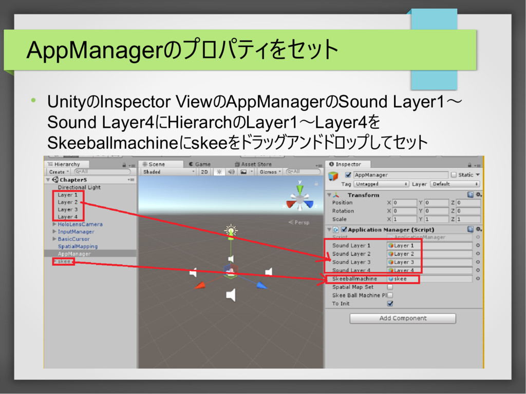 AppManagerのプロパティをセット  UnityのInspector ViewのApp...