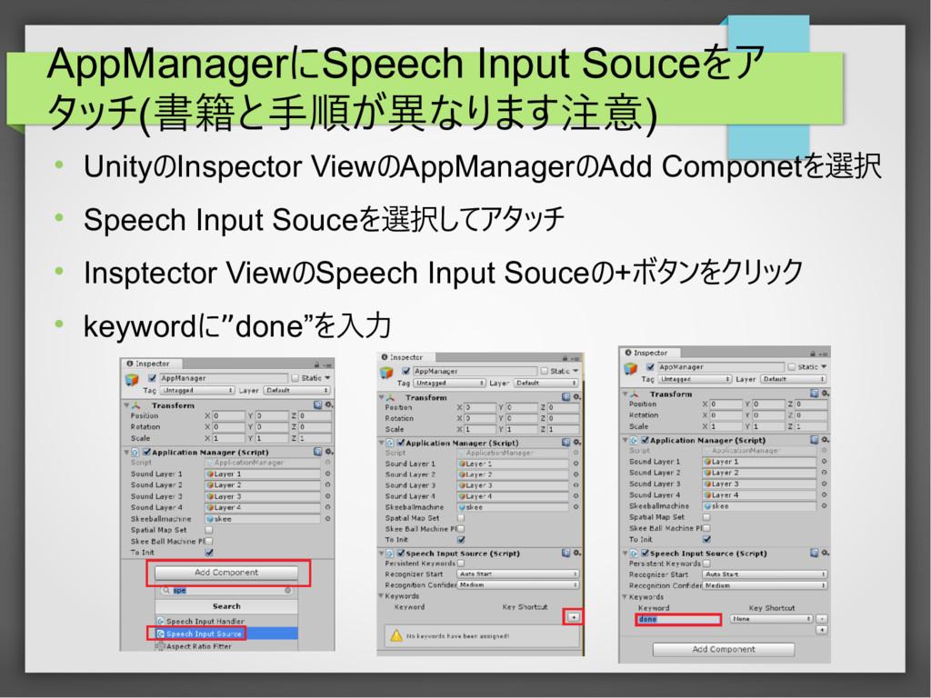 AppManagerにSpeech Input Souceをア タッチ(書籍と手順が異なります...