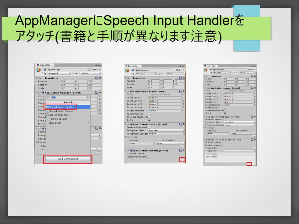 AppManagerにSpeech Input Handlerを アタッチ(書籍と手順が異なり...