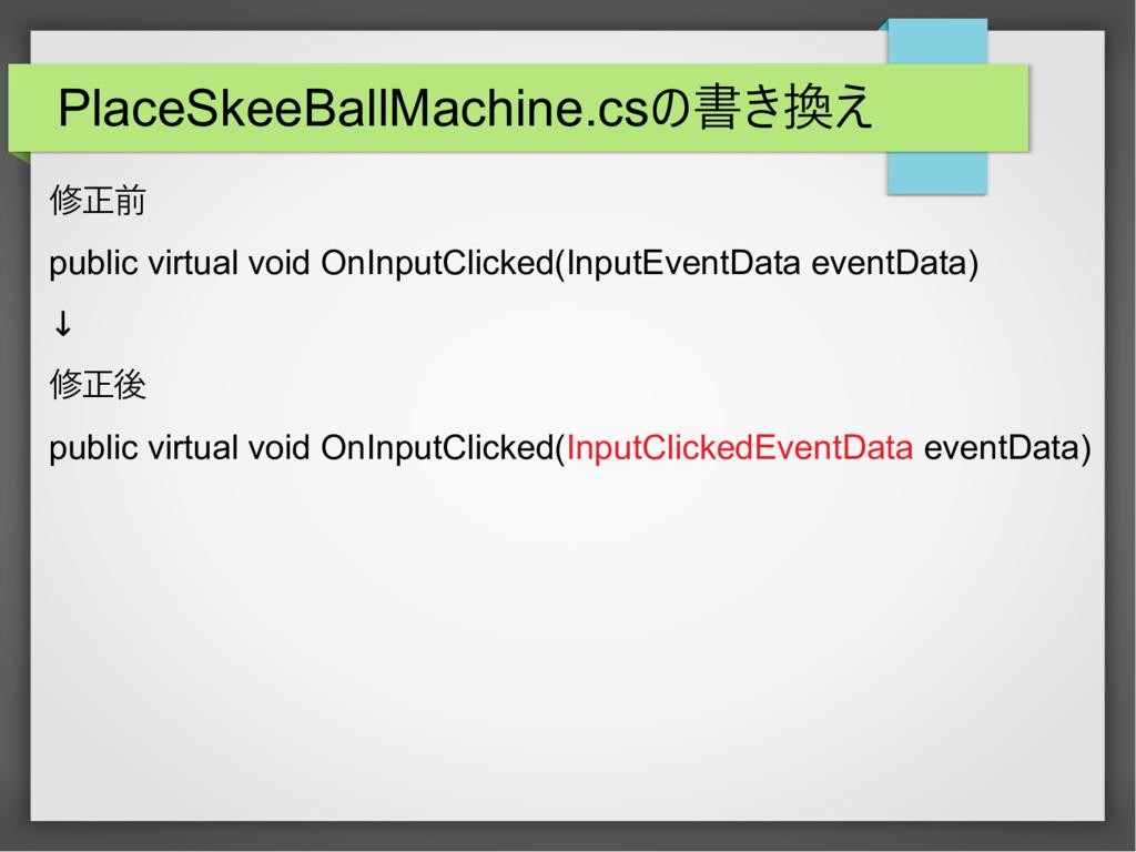 PlaceSkeeBallMachine.csの書き換え 修正前 public virtual...