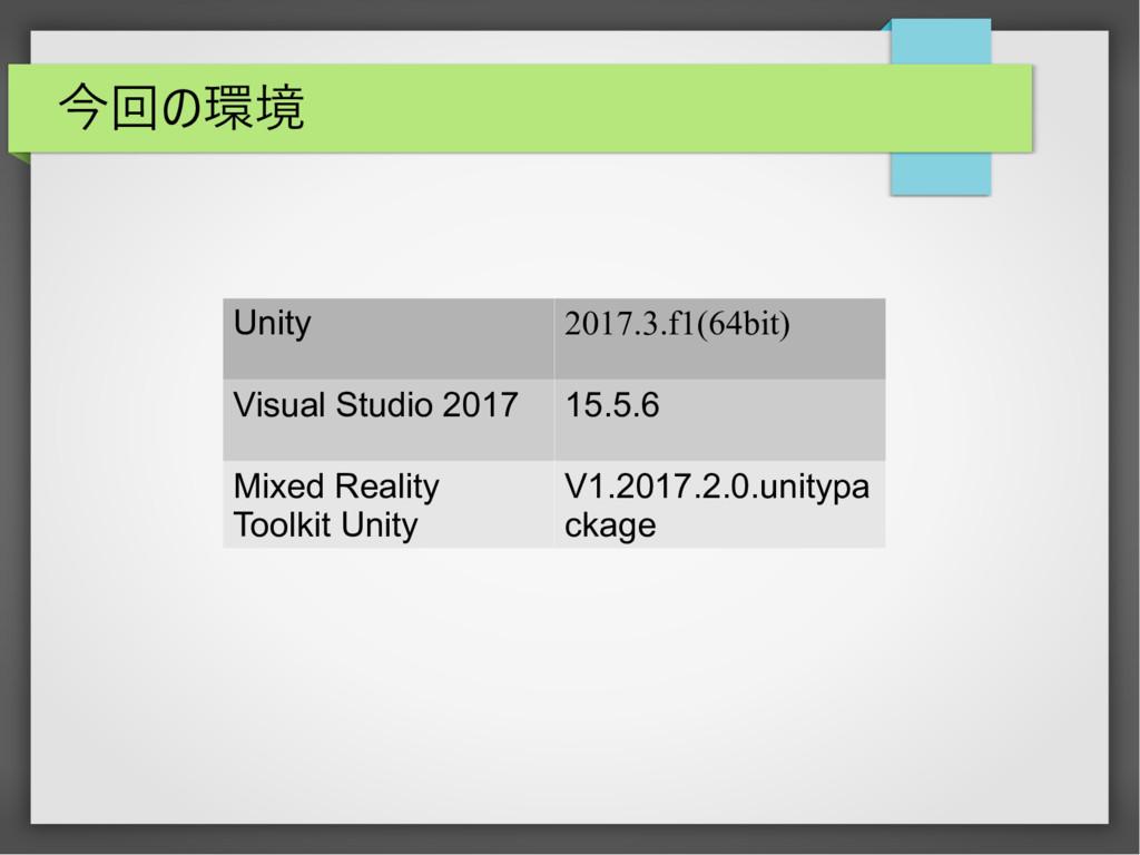 今回の環境 Unity 2017.3.f1(64bit) Visual Studio 2017...