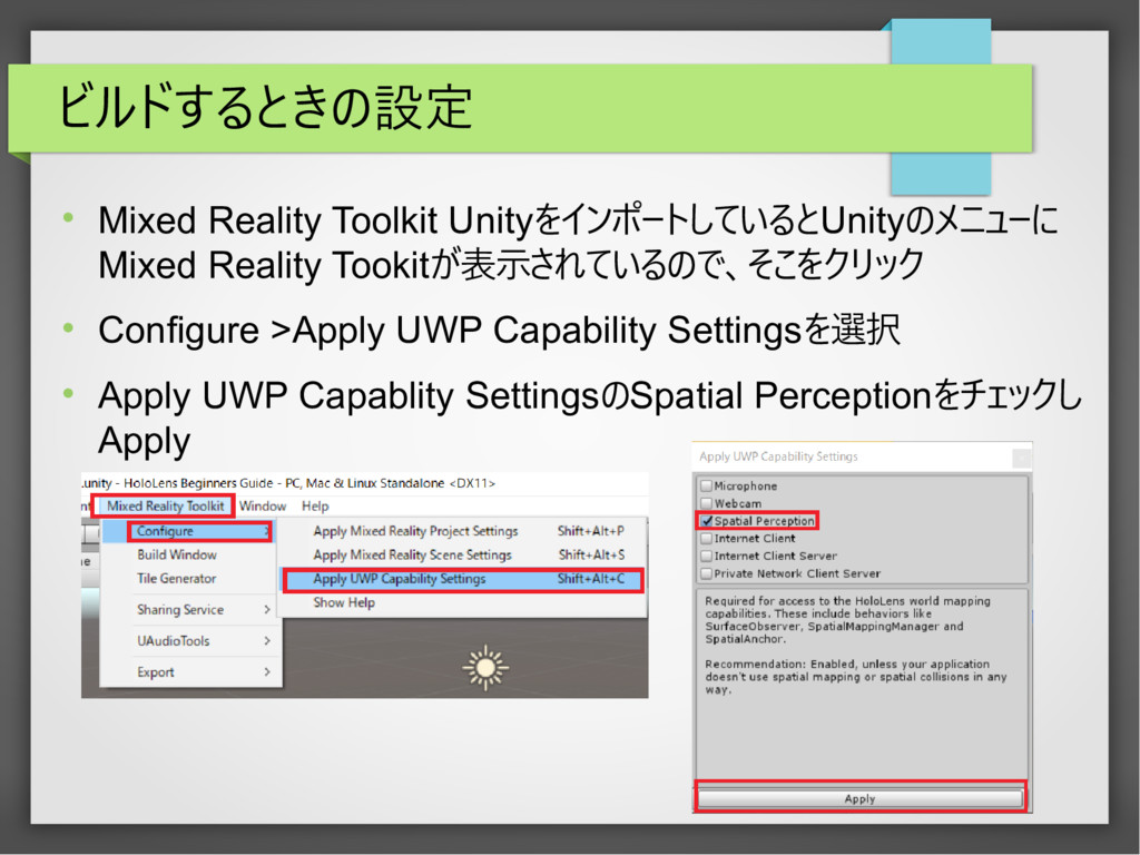 ビルドするときの設定  Mixed Reality Toolkit Unityをインポートし...