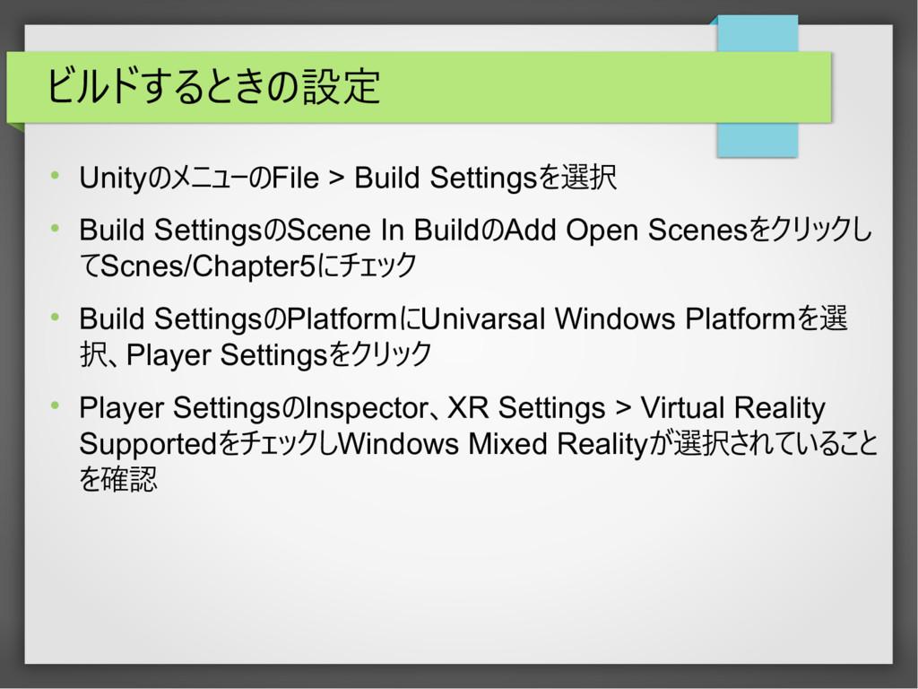 ビルドするときの設定  UnityのメニューのFile > Build Settingsを選...
