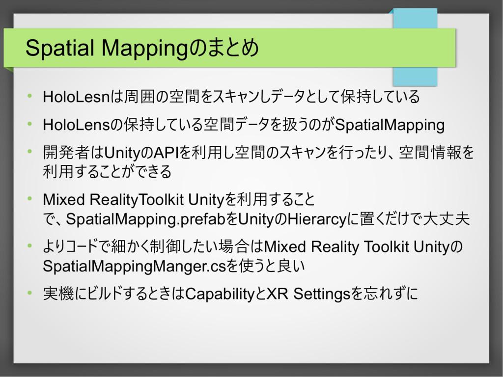Spatial Mappingのまとめ  HoloLesnは周囲の空間をスキャンしデータとし...
