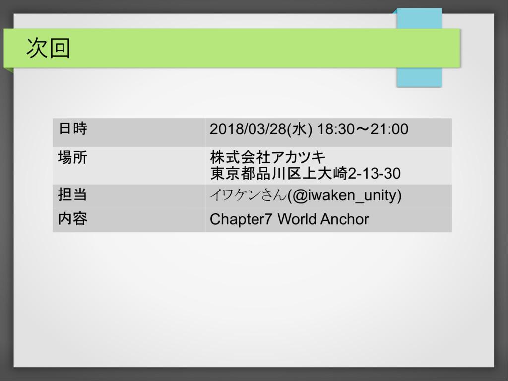 次回 日時 2018/03/28(水) 18:30~21:00 場所 株式会社アカツキ 東京都...