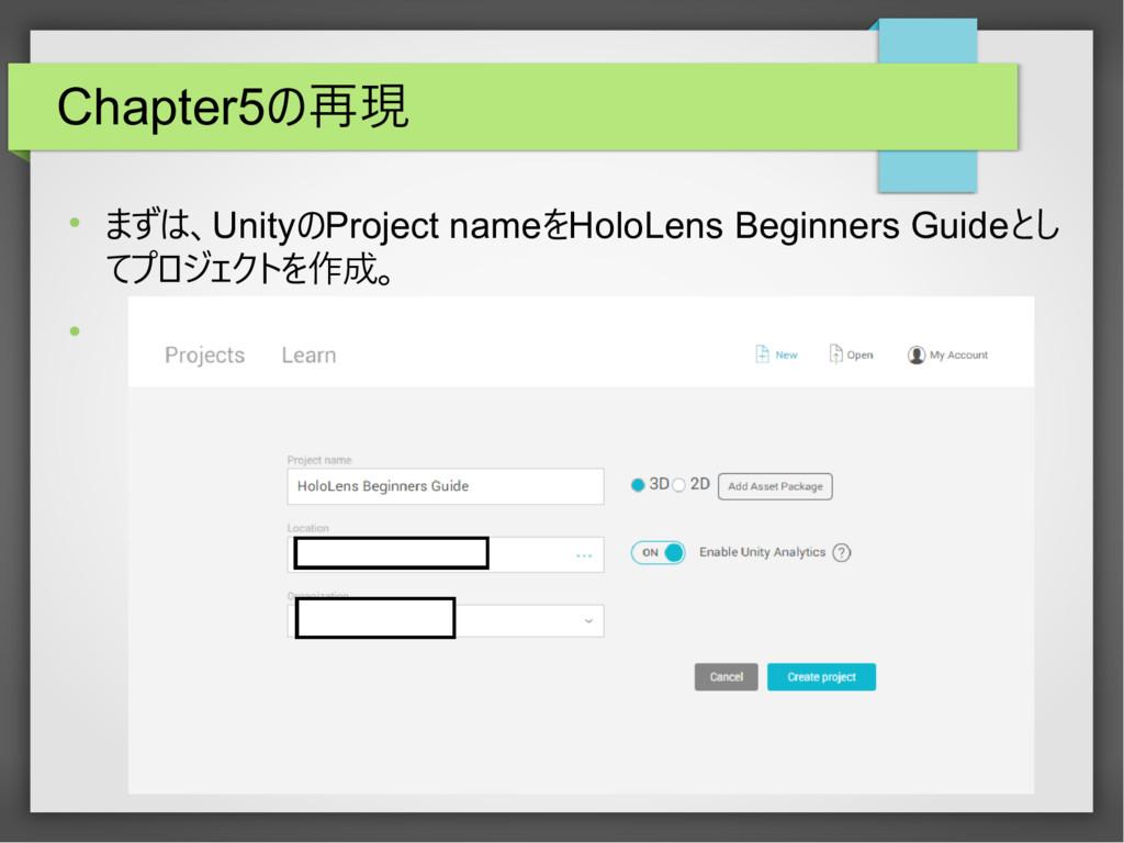 Chapter5の再現  まずは、UnityのProject nameをHoloLens B...