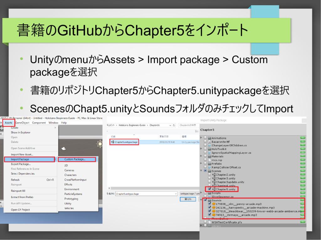 書籍のGitHubからChapter5をインポート  UnityのmenuからAssets ...