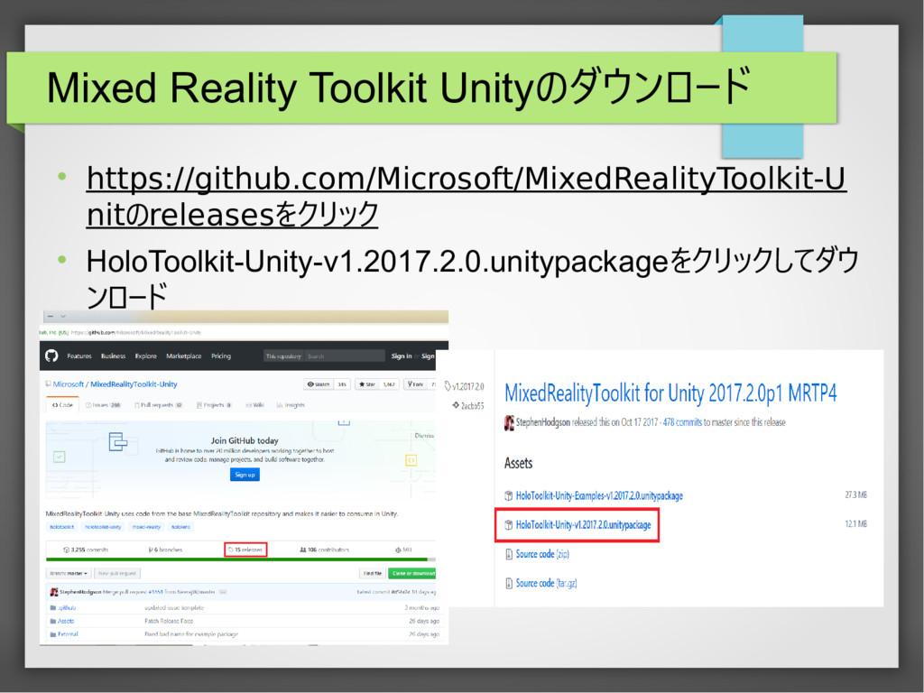 Mixed Reality Toolkit Unityのダウンロード  https://gi...