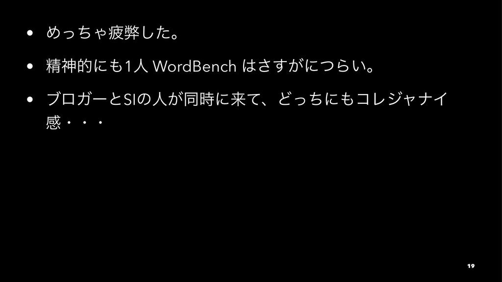 • ΊͬͪΌർฐͨ͠ɻ • ਫ਼ਆతʹ1ਓ WordBench ͕͢͞ʹͭΒ͍ɻ • ϒϩΨ...