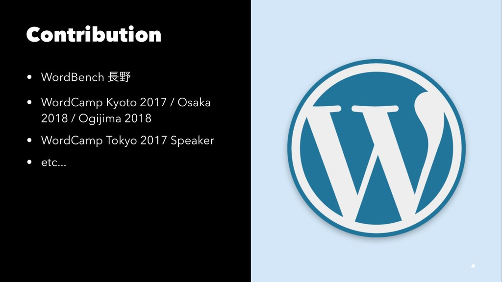 Contribution • WordBench ௕໺ • WordCamp Kyoto 20...