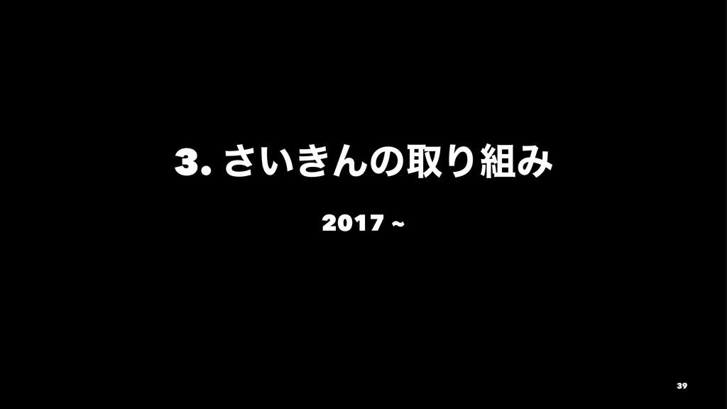 3. ͍͖͞ΜͷऔΓΈ 2017 ~ 39