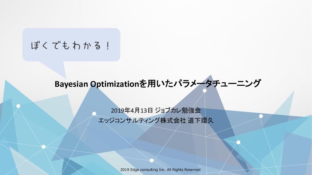0 2 . .. 2 2 1 Bayesian Optimization# '!...