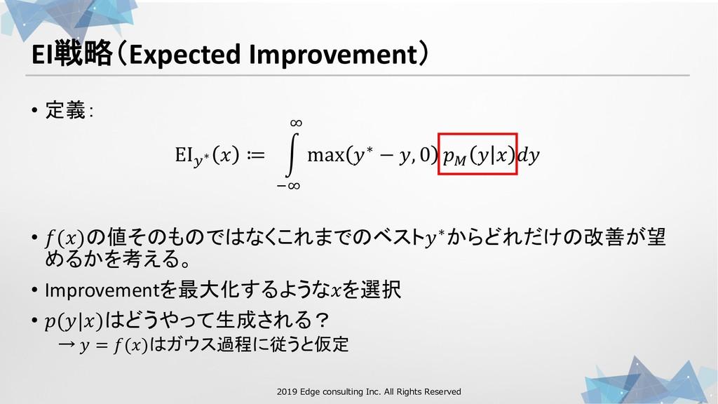 1 00 . 21 0 1 1 00 . EI 9Expected Improvement:...