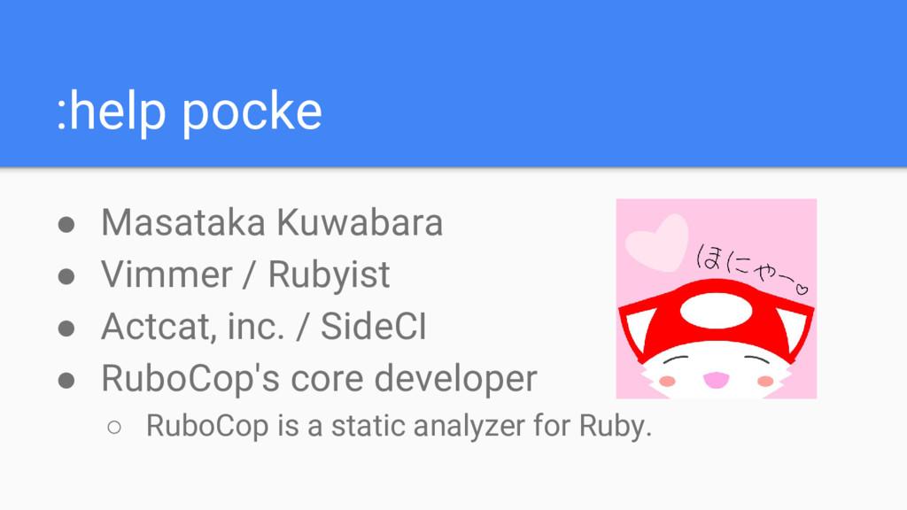 :help pocke ● Masataka Kuwabara ● Vimmer / Ruby...