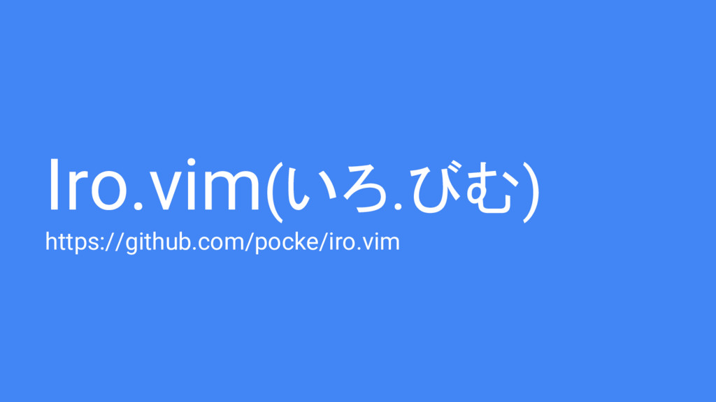 Iro.vim(いろ.びむ) https://github.com/pocke/iro.vim