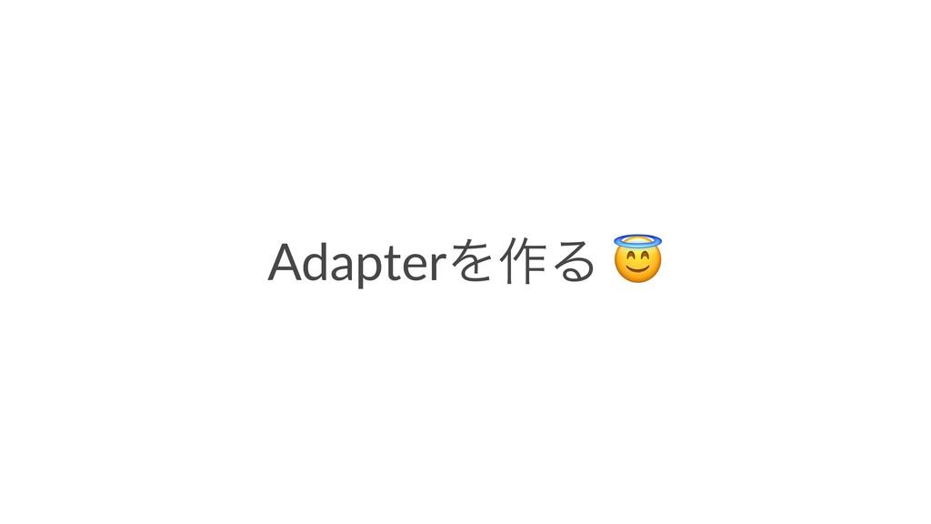 AdapterΛ࡞Δ