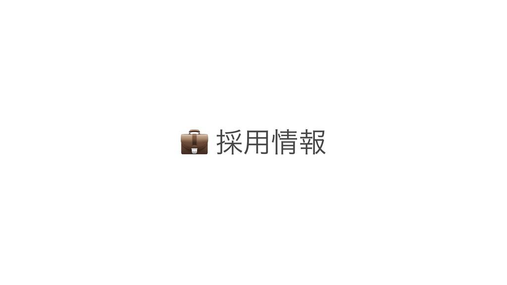 ! ࠾༻ใ