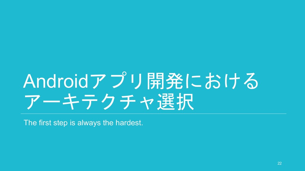 Androidアプリ開発における アーキテクチャ選択 The first step is al...