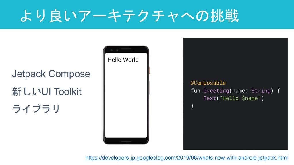 より良いアーキテクチャへの挑戦 39 https://developers-jp.google...