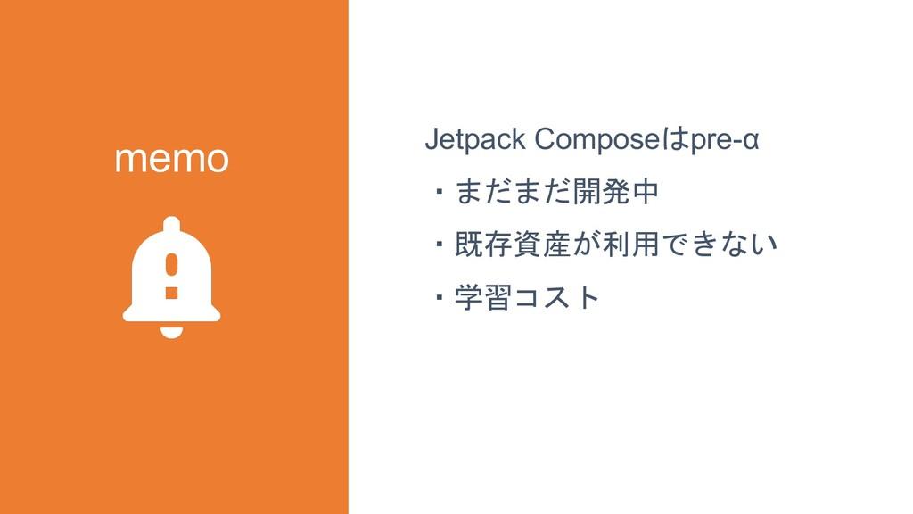 memo 41 Jetpack Composeはpre-α ・まだまだ開発中 ・既存資産が利用...