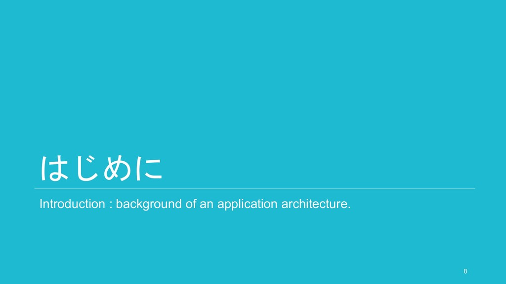 はじめに Introduction : background of an applicatio...
