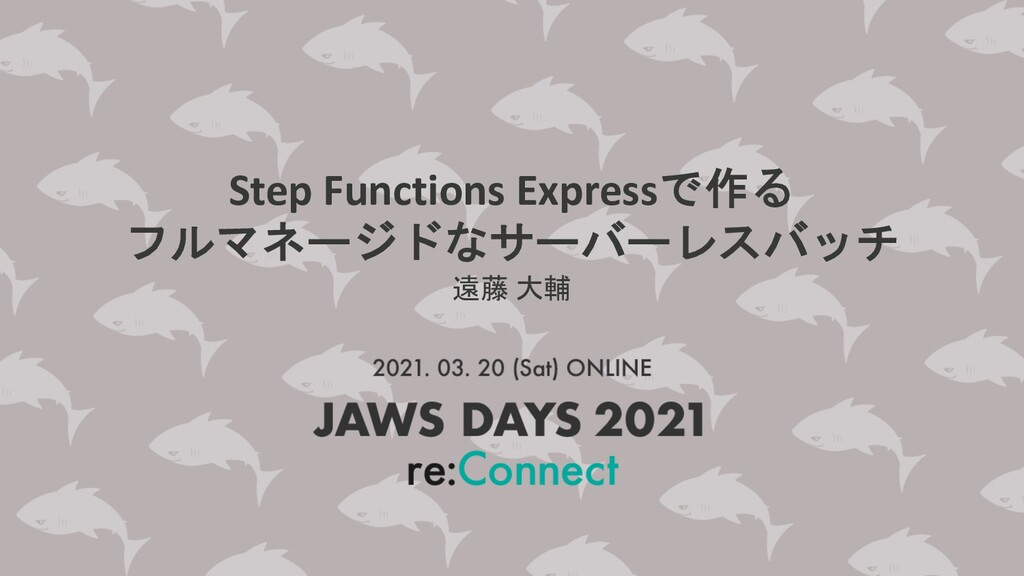 Step Functions Expressで作る フルマネージドなサーバーレスバッチ 遠藤 ...