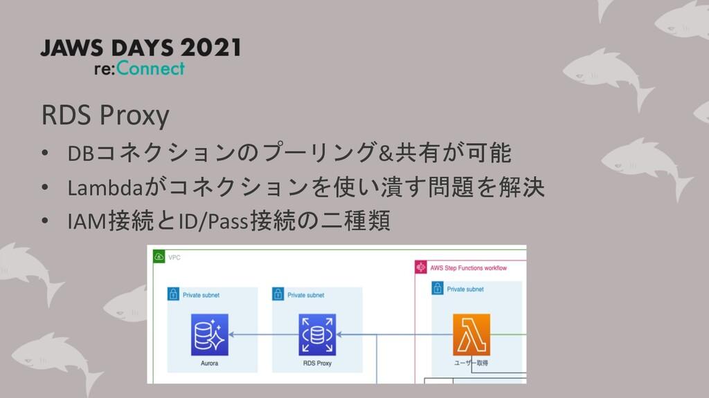 RDS Proxy • DBコネクションのプーリング&共有が可能 • Lambdaがコネクショ...