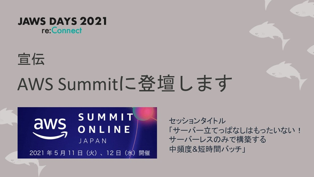 宣伝 AWS Summitに登壇します セッションタイトル 「サーバー立てっぱなしはもったいな...