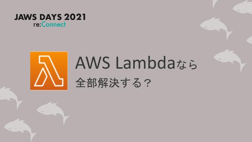 AWS Lambdaなら 全部解決する?
