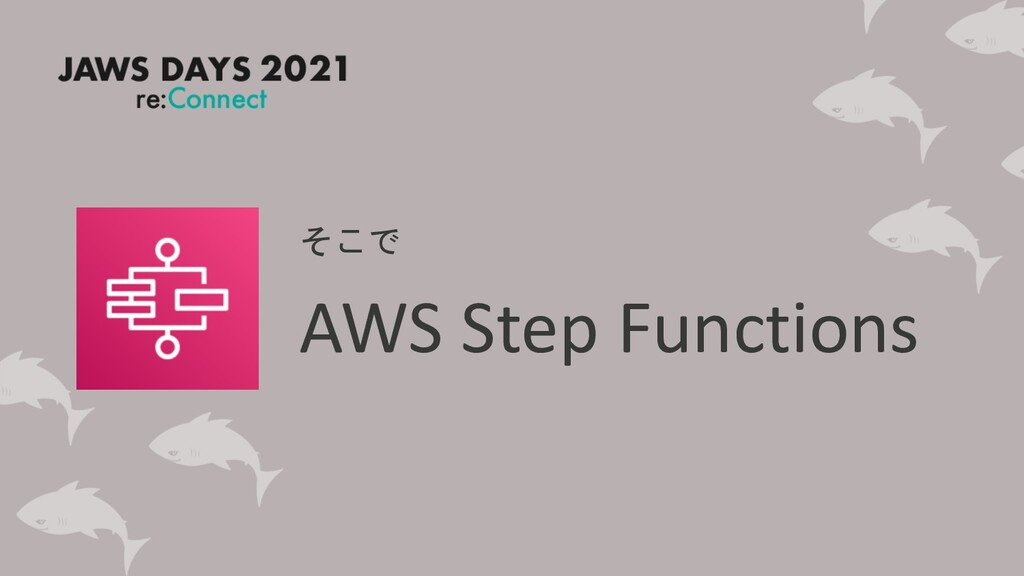 そこで AWS Step Functions