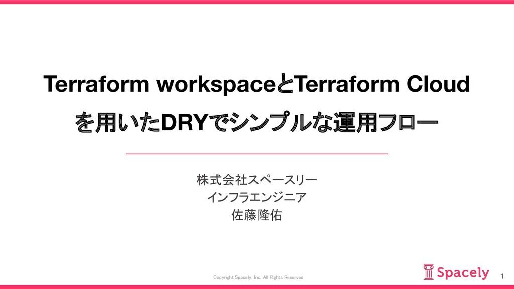 Terraform workspaceとTerraform Cloud を用いたDRYでシンプ...