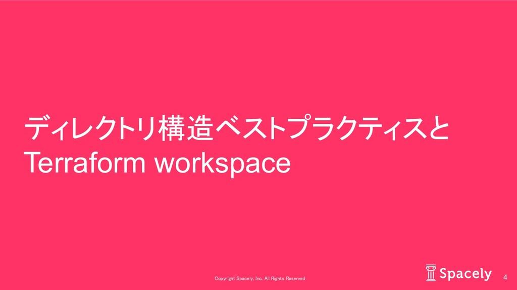 ディレクトリ構造ベストプラクティスと Terraform workspace 4 Copyri...