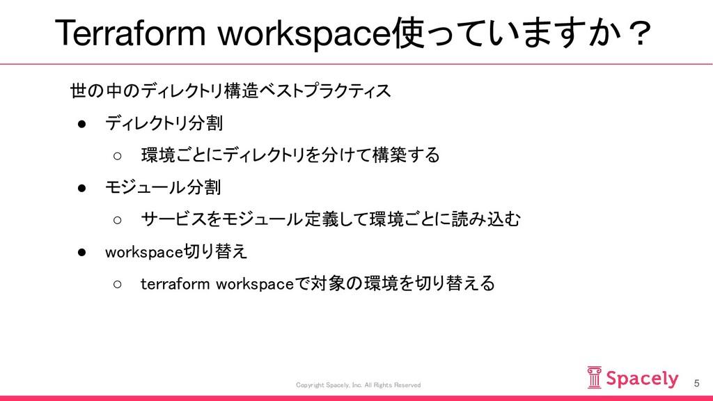 Terraform workspace使っていますか? 5 Copyright Spacel...