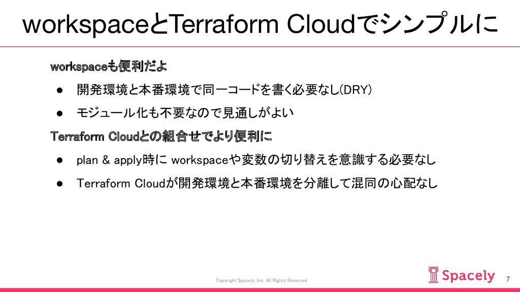 workspaceとTerraform Cloudでシンプルに 7 Copyright Spa...