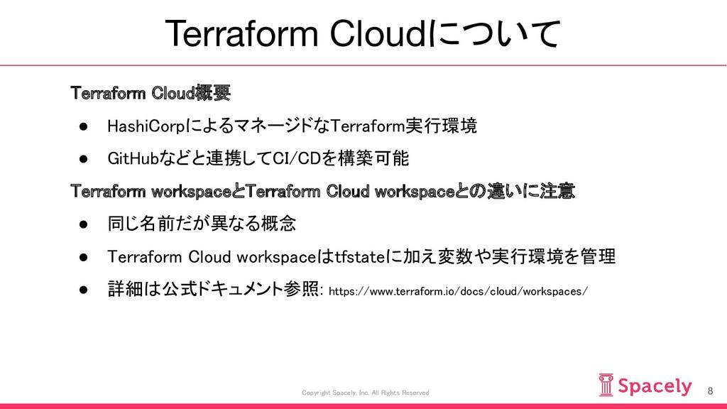 Terraform Cloudについて 8 Copyright Spacely, Inc. A...