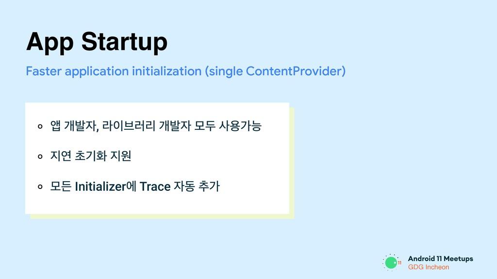 GDG Incheon App Startup ० জ ѐߊ, ۄ࠳۞ܻ ѐߊ ݽف ...