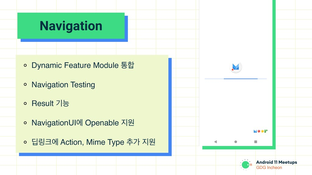 GDG Incheon Navigation ० Dynamic Feature Module...
