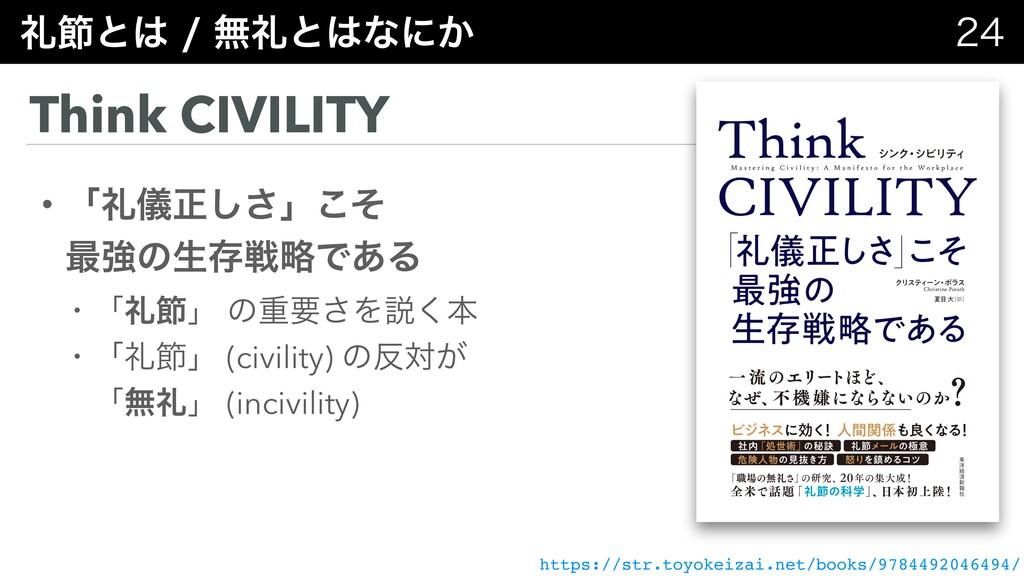 ྱઅͱແྱͱͳʹ͔  Think CIVILITY ɾʮྱّਖ਼͠͞ʯͦ͜ ɹ࠷...