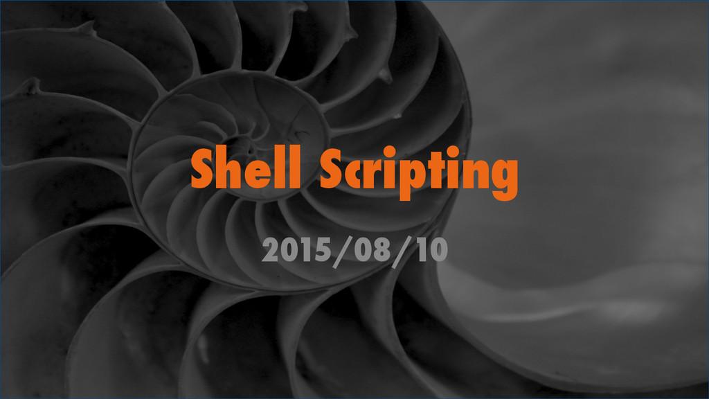 Shell Scripting 2015/08/10