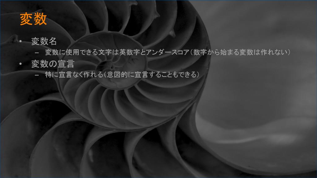 変数 • 変数名 – 変数に使用できる文字は英数字とアンダースコア(数字から始まる変数...