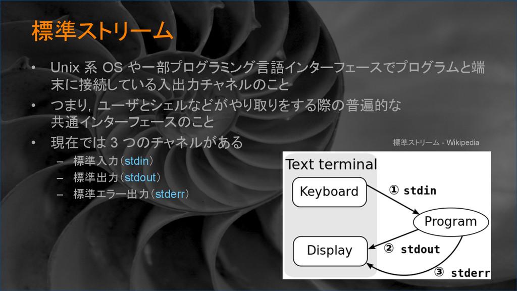 標準ストリーム • Unix 系 OS や一部プログラミング言語インターフェースでプログ...