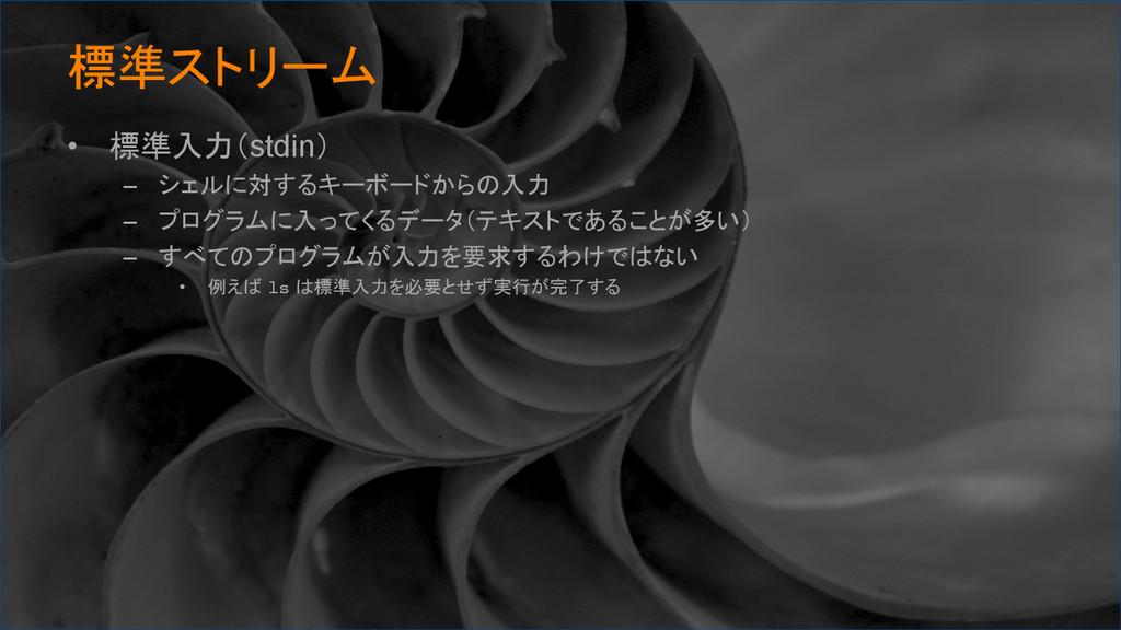 標準ストリーム • 標準入力(stdin) – シェルに対するキーボードからの入力 –...